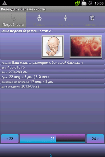 Скриншот Календарь беременности для Android