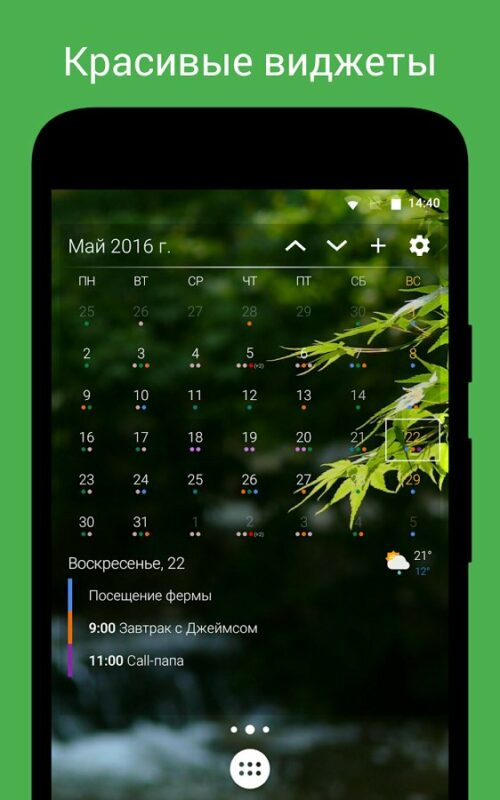 Скриншот Календарь DigiCal для Android