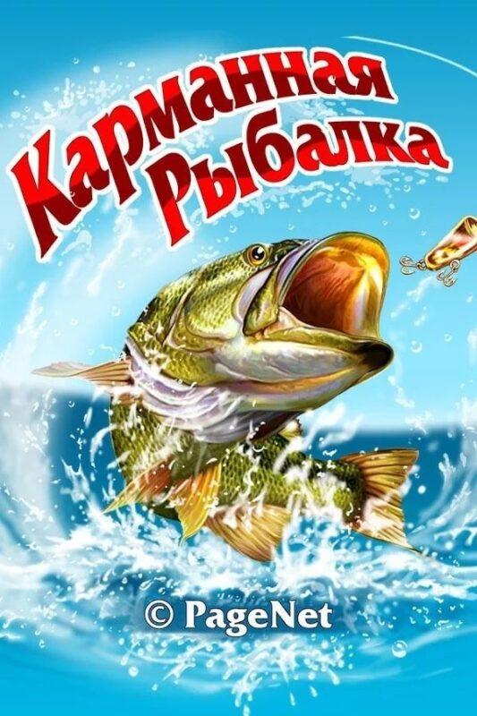 Скриншот Карманная Рыбалка для Android