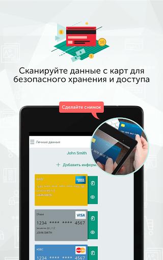 Скриншот Kaspersky Password Manager для Android