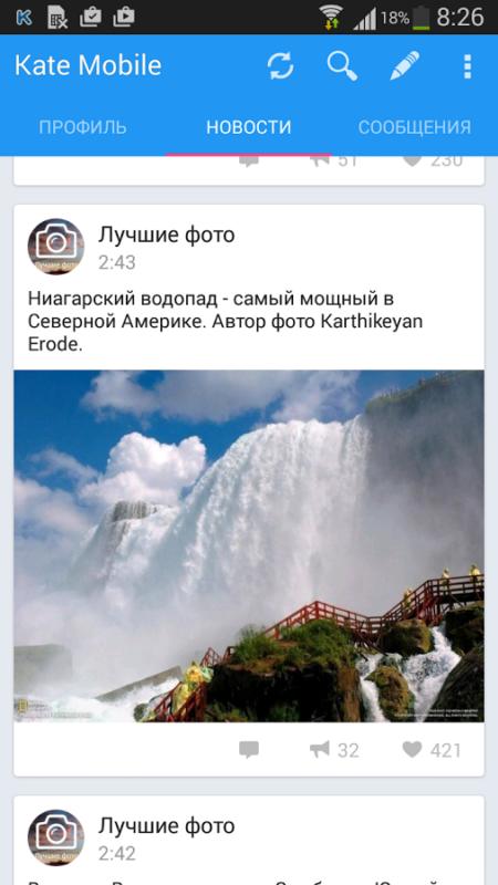 Скриншот Kate Mobile – клиент «ВКонтакте» для Android