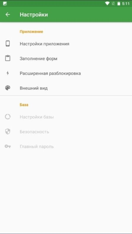 Скриншот KeePass DX для Android