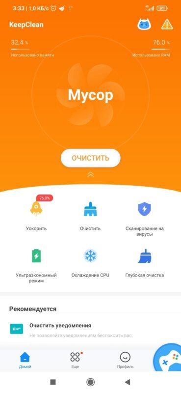Скриншот KeepClean для Android