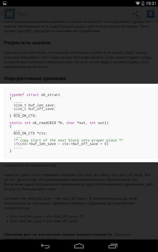 Скриншот Хабрахабр для Android