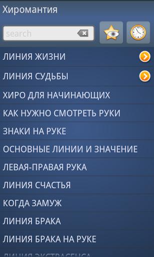 Скриншот Хиромантия для Android