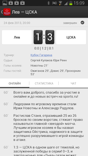 Скриншот ХК ЦСКА+ Sports.ru для Android