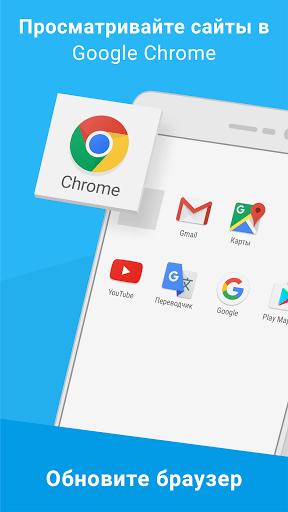 Скриншот Хром / Google Сhrome для Android