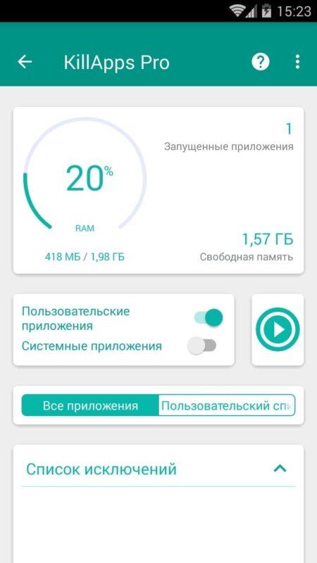 Скриншот KillApps для Android