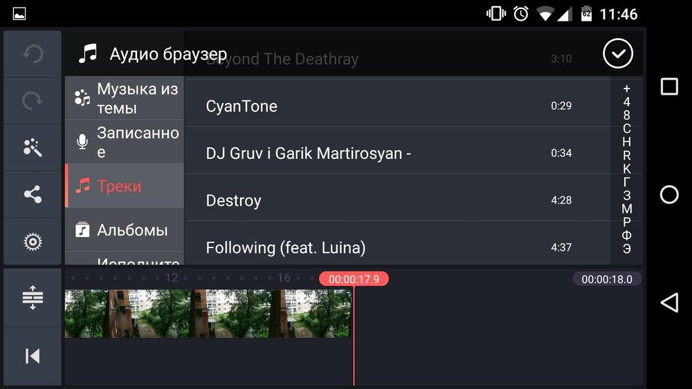 Скриншот KineMaster для Android
