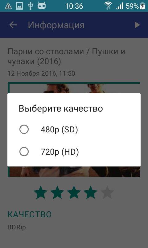 Скриншот Кино HD для Android
