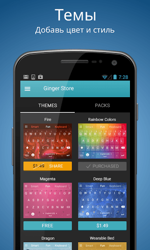 Скриншот Клавиатура Ginger — русский для Android