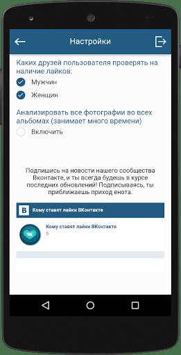Скриншот Кому ставят лайки ВКонтакте для Android
