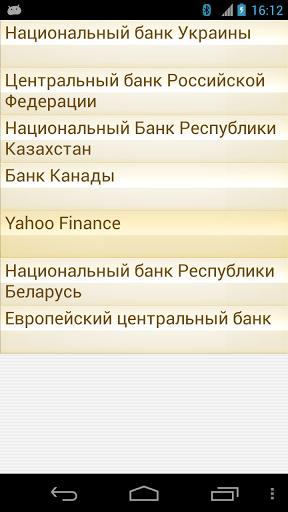 Скриншот Конвертер валют для Android