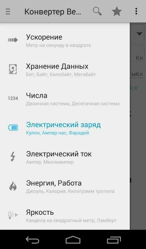Скриншот Конвертер Величин Pro для Android