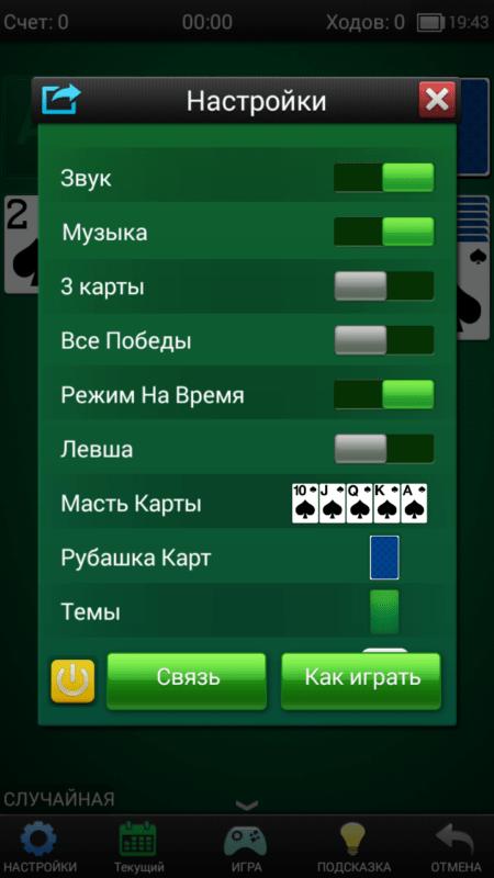 Скриншот Косынки для Android