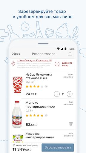 Скриншот Красное и Белое для Android