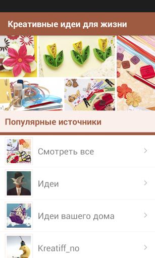 Скриншот Креативные идеи для жизни для Android