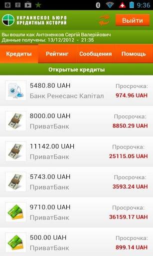 Скриншот Кредитная история для Android