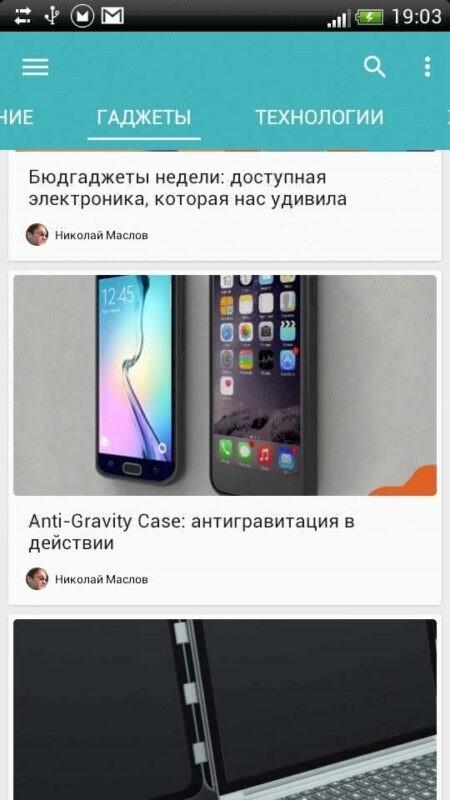 Скриншот Лайфхакер для Android