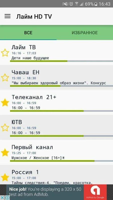 Скриншот Лайм HD TV для Android