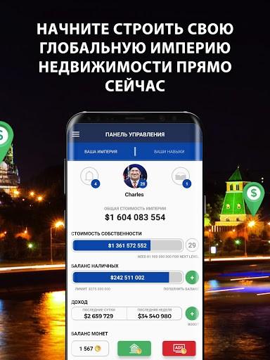 Скриншот Landlord Магнат недвижимости для Android
