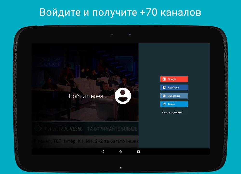 Скриншот Ланет.TV для Android