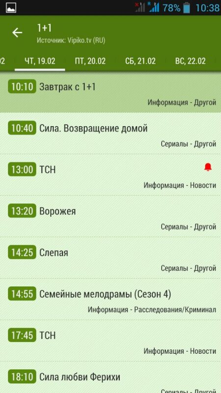 Скриншот Lazy IPTV для Android