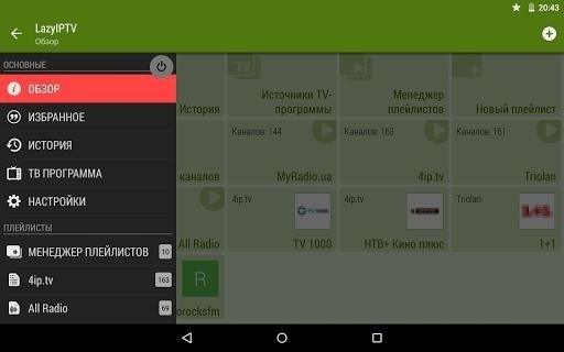 Скриншот LazyMedia Deluxe для Android