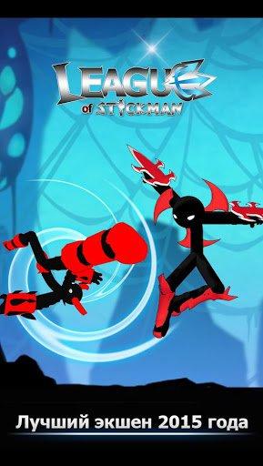 Скриншот League of Stickman Free для Android