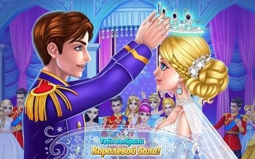 Скриншот Ледяная принцесса – А мне 16! для Android