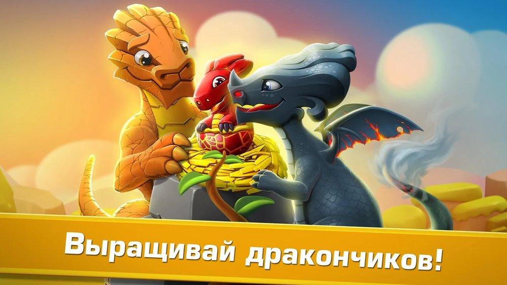Скриншот Легенды Дракономании для Android
