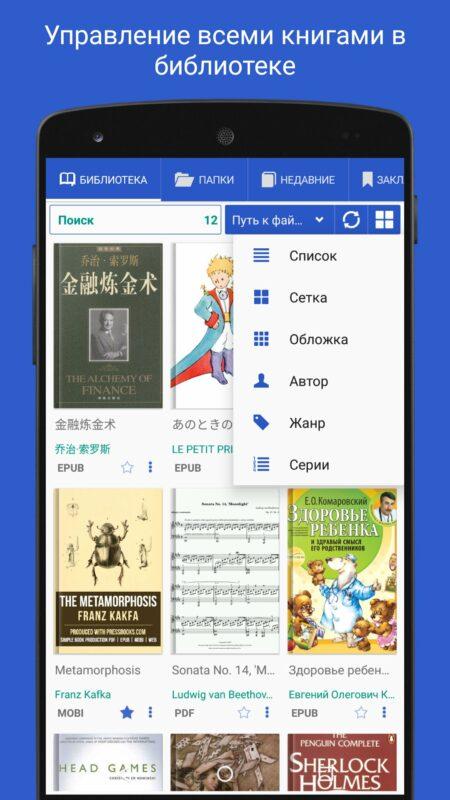Скриншот Librera PRO для Android