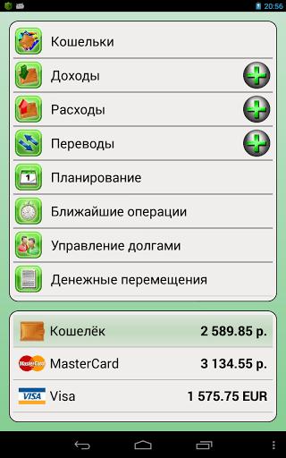 Скриншот Личный финансовый менеджер для Android