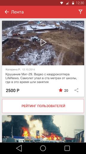 Скриншот LIFECORR для Android