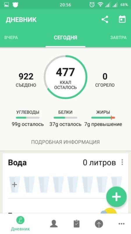 Скриншот Lifesum — Счетчик Калорий для Android