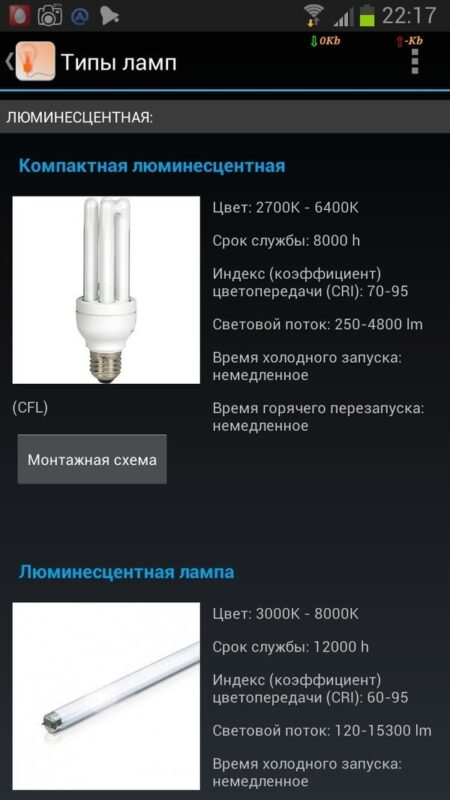 Скриншот Lighting calculations Pro для Android