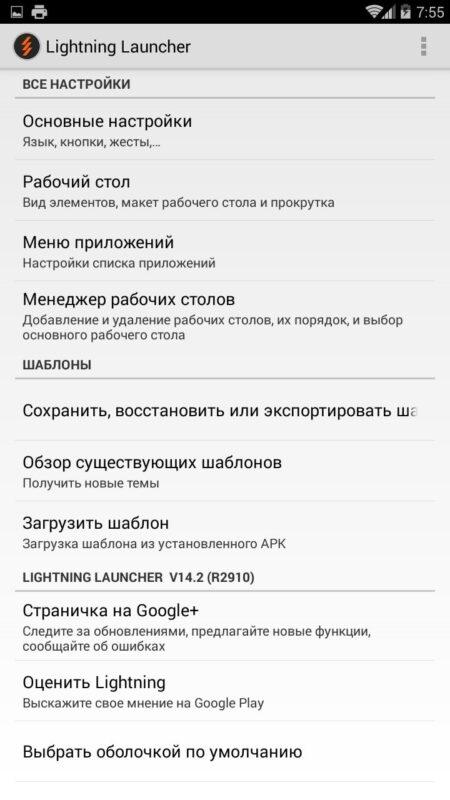 Скриншот Lighting Launcher для Android