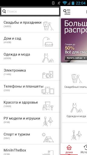 Скриншот LightInTheBox для Android