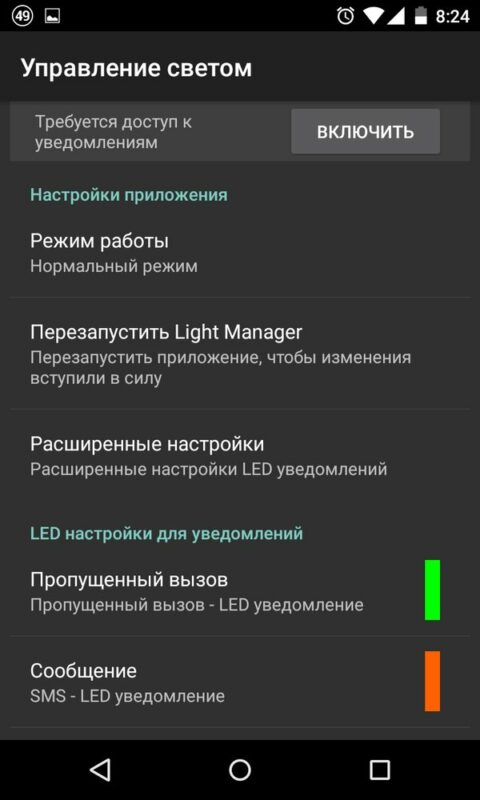 Скриншот Light Manager для Android