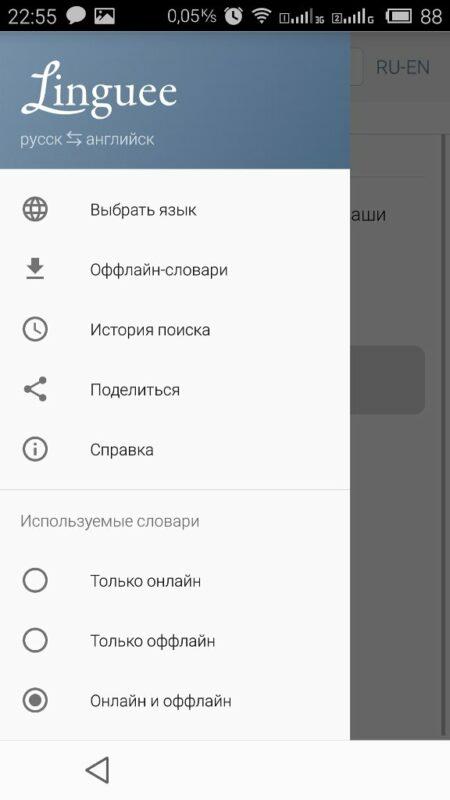 Скриншот Linguee (Английский словарь) для Android