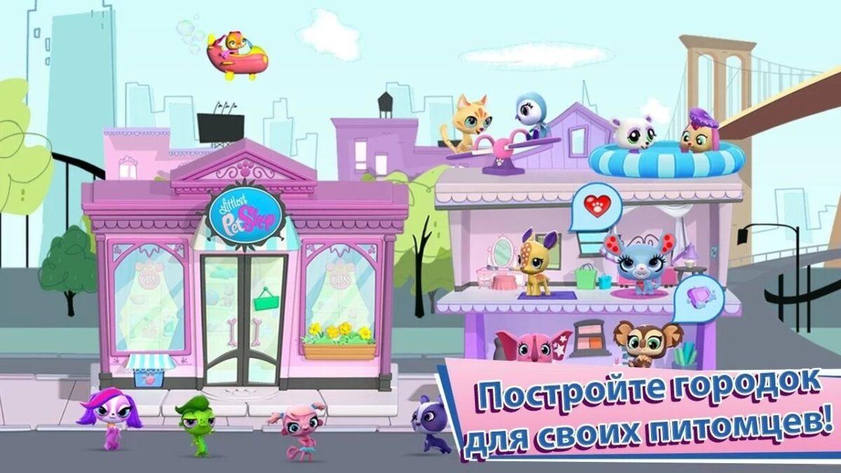Скриншот Littlest Pet Shop для Android
