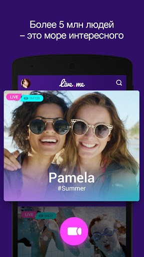 Скриншот Live.me для Android