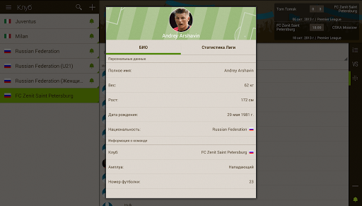 Скриншот Live Score Addicts — футбол для Android