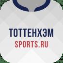 Тоттенхэм+ Sports.ru для Андроид скачать бесплатно