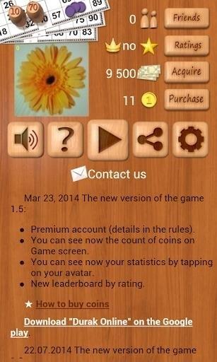 Скриншот Лото Онлайн для Android