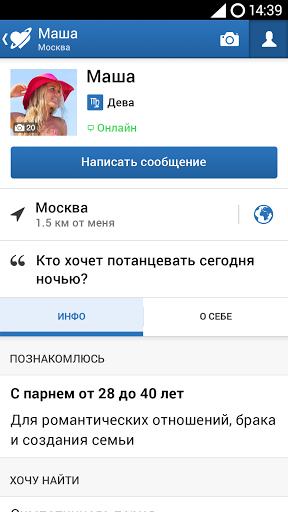 Скриншот LovePlanet — знакомства рядом! для Android
