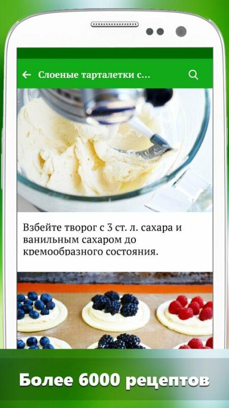 Скриншот Лучшие рецепты мира для Android