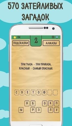 Скриншот Лучшие Загадки Ребусы Шарады для Android