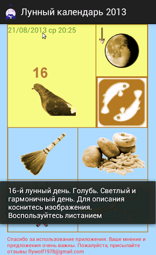 Скриншот Лунный календарь для вас для Android