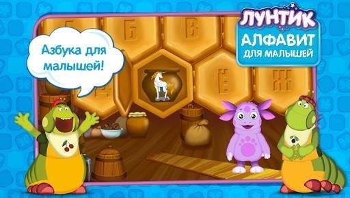 Скриншот Лунтик. Алфавит (демо) для Android